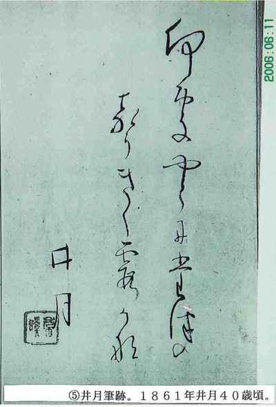 い~な 上伊那シニア大学伊那学部公開講座「井上井月」開催される!