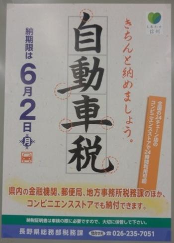 http://blog.nagano-ken.jp/img/nagachi/P4250001.JPG