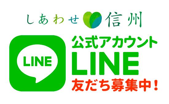 しあわせ信州LINE公式アカウント友だち募集中!