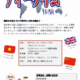東信インターナショナルティータイム体験講座