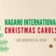 今年も長野駅前でクリスマスキャロルイベントを開催します!