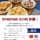インターナショナルティータイム 2019 (南信)