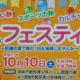 須坂創造の家秋のフェスティバル (クリス)