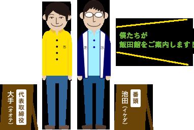 僕たちが飯田館をご案内します!