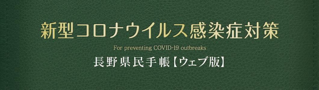 新型コロナウイルス感染症対策 長野県民手帳【ウェブ版】 新型コロナウイルス感染症対策 長野県民手帳【ウェブ版】