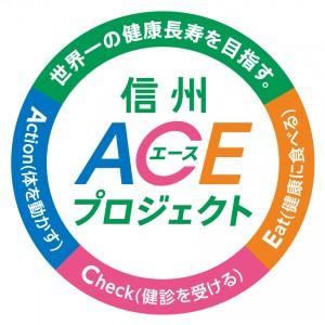 ACEプロジェクト マーク