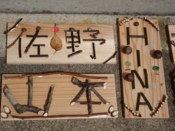 8 木工作品