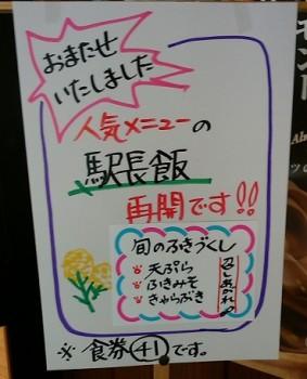 駅長めし(ふき)