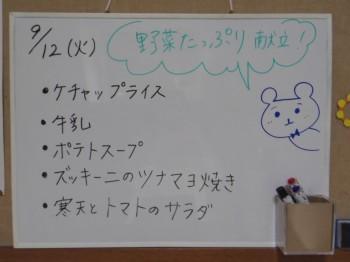 170912_野菜たっぷり給食献立名【木島平C】.cleaned