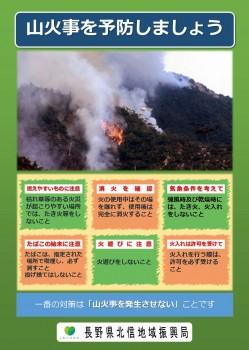 山火事予防のチラシ1