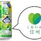 「キリン氷結®信州産シャインマスカット」全国販売開始!