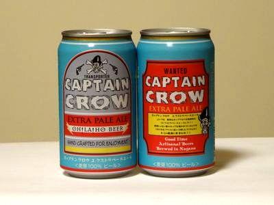 東御市の地ビール「キャプテンクロウ」のラベル