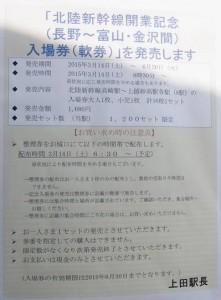 新幹線②2