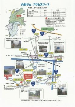 内村ダムアクセスマップ