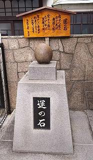 海野町運の石t