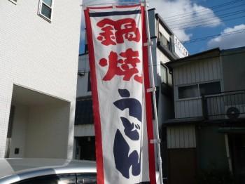 画像2(のぼり旗) - コピー