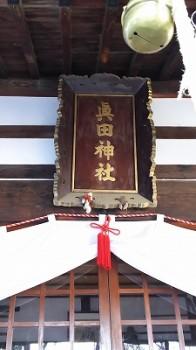真田神社鈴t