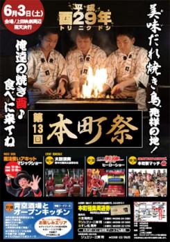 honchosai13 - コピー