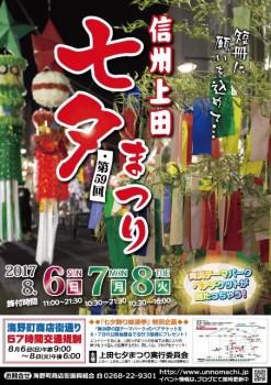 七夕まつりポスター - コピー