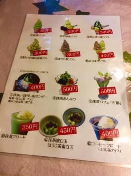 茶カフェ3
