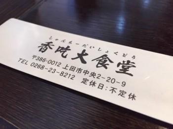 香吃大食堂7