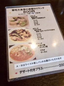 香吃大食堂2