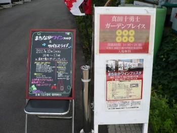01入口看板 - コピー