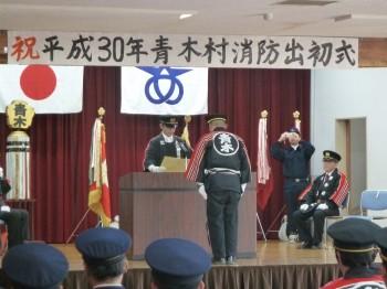 青木村表彰2