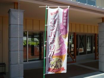 06のぼり旗 - コピー