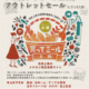 「買ってミール上田」アウトレットセール in  アリオ上田が開催されます。
