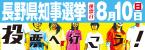 県選挙管理委員会ホームページはこちら!「長野県知事選挙は8月10日日曜日」