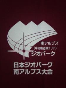 ジオパーク全国大会ロゴ001
