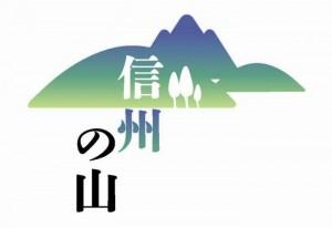 信州の山ロゴ