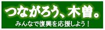 bnr_kiso