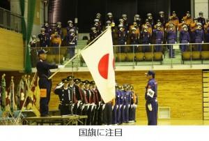 2国旗に注目