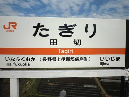 6tagiri1