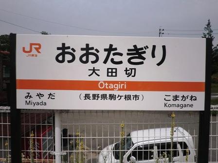 10otagiri7