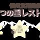 ☆信州食育発信3つの星レストラン情報☆