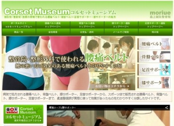 corsetmuseum