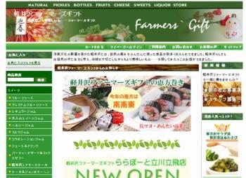 karuizawafarmersgift
