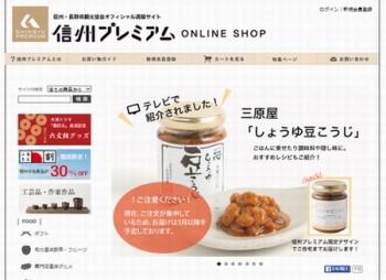shinsyu-premium