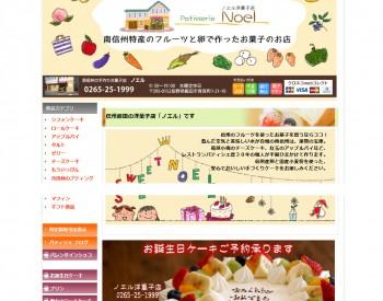 214_ノエル洋菓子店トップ画面