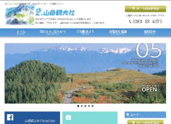山岳観光社