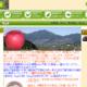 鈴木園(山ノ内町)