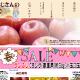 トミおじさんのりんご(長野市)