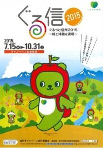 gurushin2015