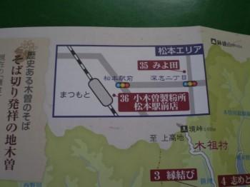 松本そば店1018
