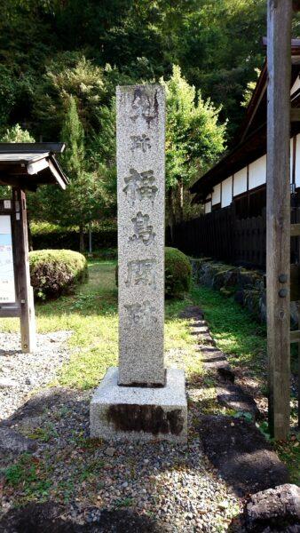 関所跡の碑