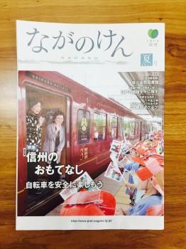 170726_naganoken (1)
