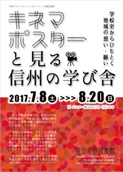 1707_gakkoshi